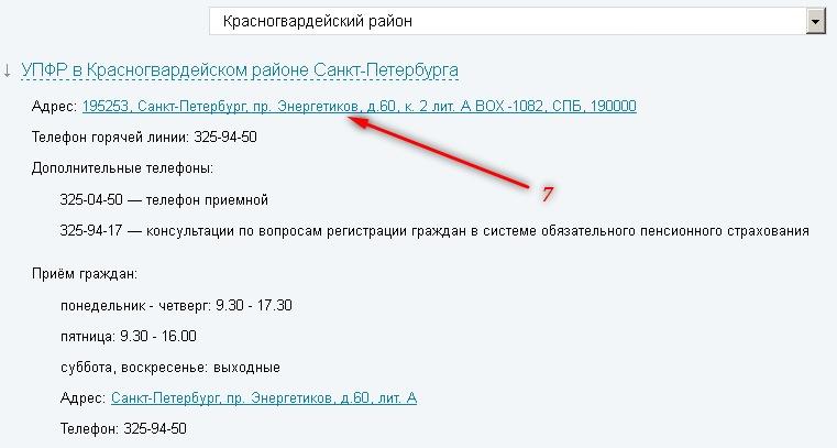 Ломоносов, дворцовый проспект, 30 на карте телефоны: управление на ваше обращение сообщает, что перерасчет по заявлению произведен.