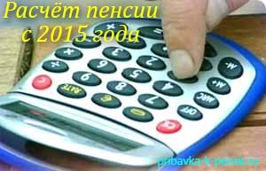 Расчёт пенсии с 2015 года