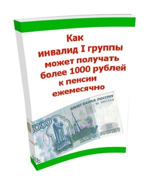 Как оформить надбавку к пенсии более 1000 рублей в месяц инвалиду 1 группы