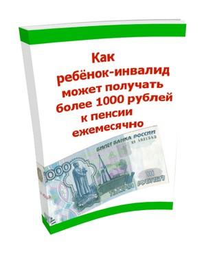 Как оформить надбавку к пенсии более 1000 рублей в месяц ребёнку-инвалиду