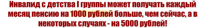 Прибавка к пенсии более 1000 рублей в месяц инвалиду с детства 1-й группы