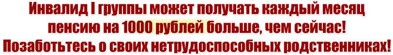 Прибавка к пенсии более 1000 рублей в месяц инвалиду 1 группы